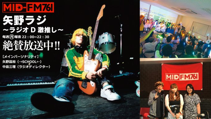 MID-FM761 番組名:『矢野ラジ〜ラジオD激推し〜』
