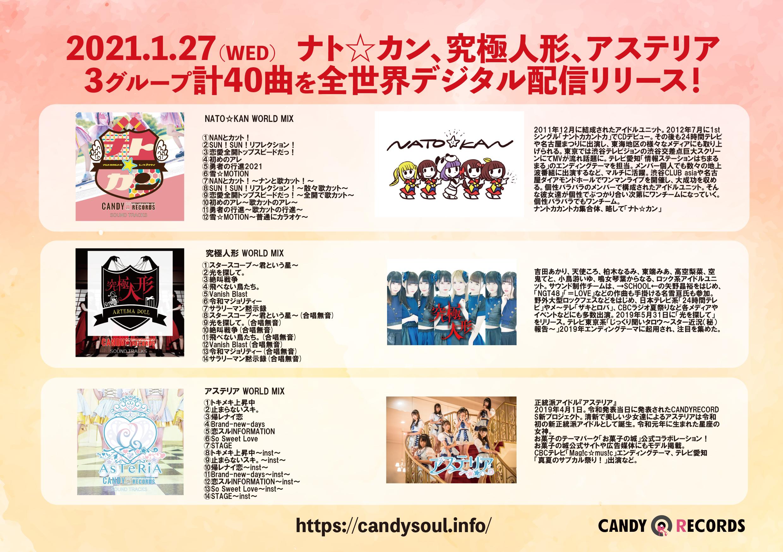 ナト☆カン、究極人形、アステリア、計40曲を全世界デジタル配信リリース!