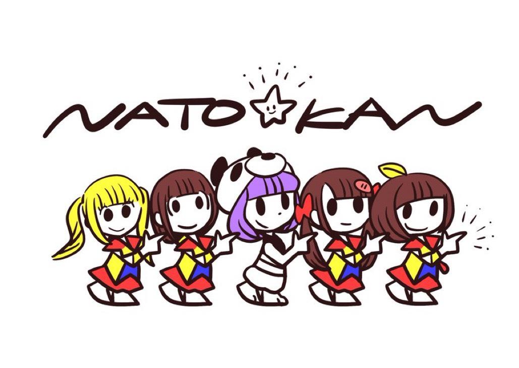 ナト☆カン
