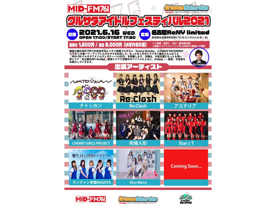 MID-FM グルサタ アイドルフェスティバル2021 開催決定!!