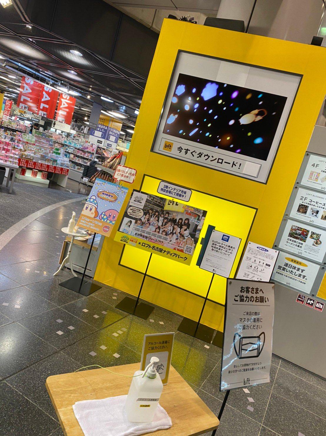 2021/1/12~1/22まで『CANDY RECORDS Special Photo Exihibition 2021』ロフト名古屋で開催!