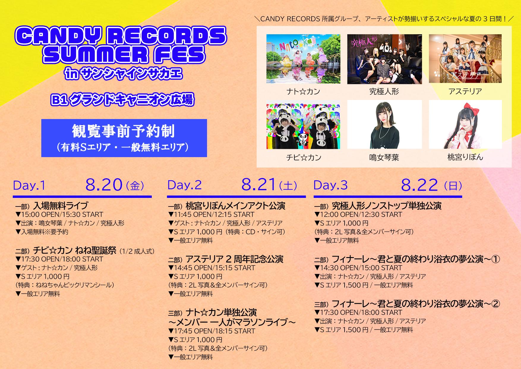 CANDY RECORDS SUMMER FES in サンシャインサカエ開催決定!