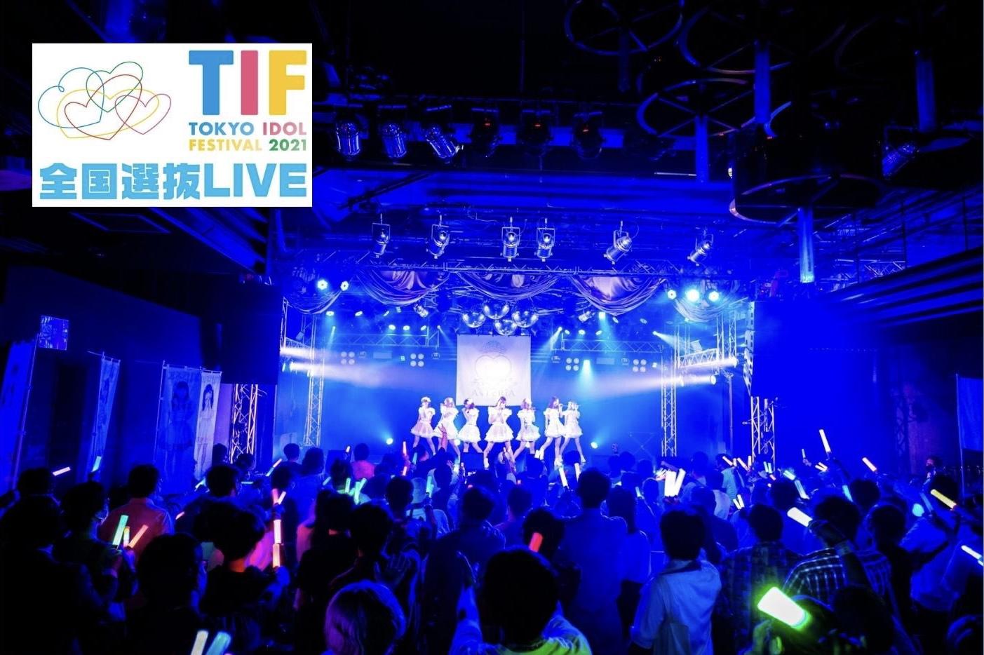 アステリアがTIF2021全国選抜LIVEに参戦しました。